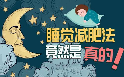 规律睡眠有助于减肥