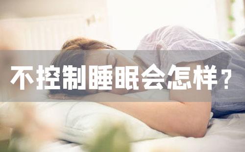 不控制睡眠会怎样?