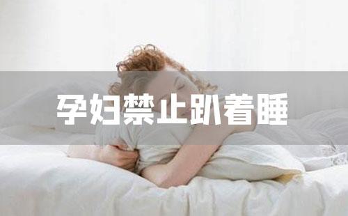 俯卧式睡姿对孕妇的不良影响