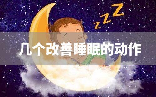 几个改善睡眠的动作