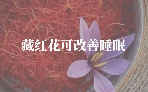藏红花可改善睡眠