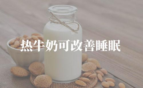 热牛奶可改善睡眠