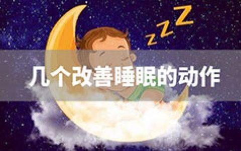 睡前坚持做好这些动作可以帮助改善睡眠,让你每晚都有好睡眠!