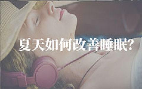 夏天如何改善睡眠质量?试一下这一些办法不吹空调也可以入睡!