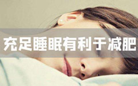 人体保证每天有充足的睡眠时间,有利于身体减肥