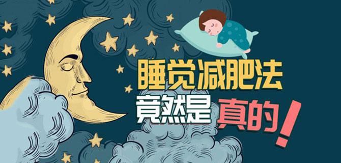 充足的睡眠时间有利于身体减肥