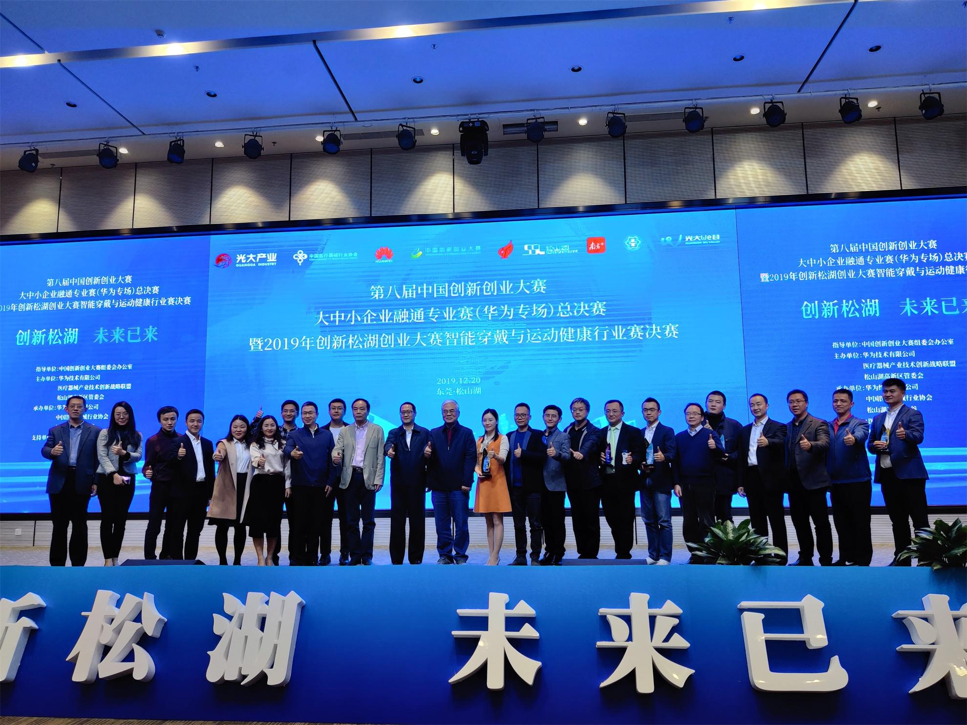 创新:从临床需求中来,到患者普惠中去—第八届中国创新创业大赛