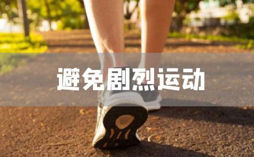 8:30至9:00:避免早晨剧烈运动,可选择步行上班