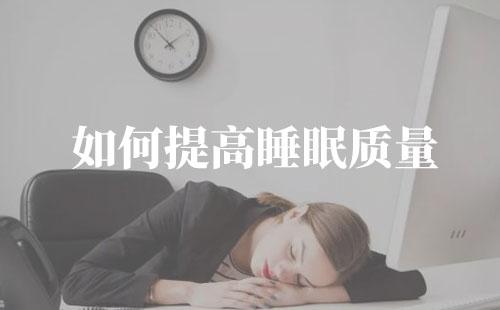 了解生物钟_最佳睡眠时间_保持提高睡眠质量