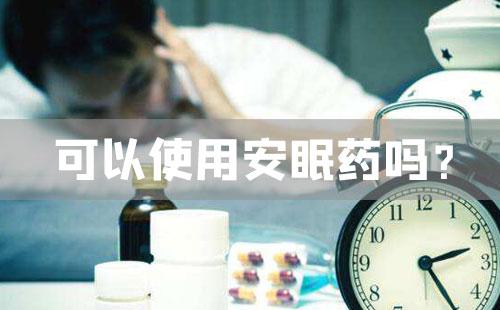 入睡困难可以使用安眠药吗?