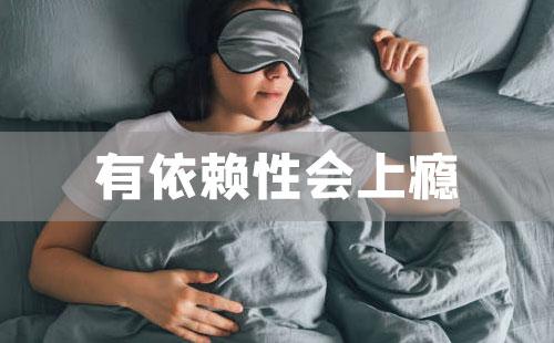 安眠药是有依赖性的而且会上瘾
