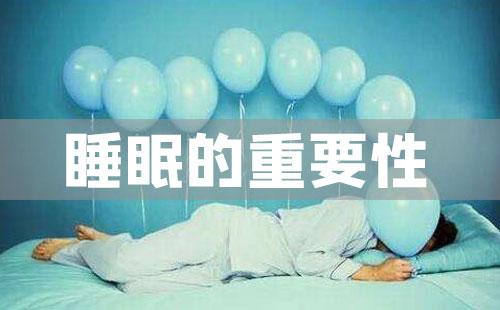 睡眠的重要性
