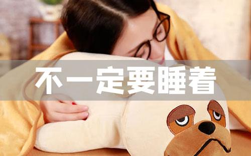 上班族睡午觉很有必要,怎么才算正确的睡午觉?