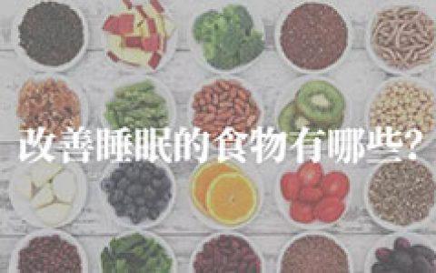 有利于改善睡眠_提高睡眠质量的10种食物