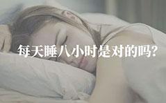每天晚上睡8小时够吗?《睡眠革命》告诉我们八小时睡眠论不正确