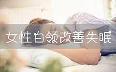 女性白领日常改善失眠问题的方法