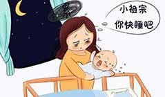新生儿宝宝日夜颠倒,晚上不睡觉怎么办?